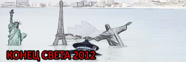 Презентация - КОНЕЦ СВЕТА 2012
