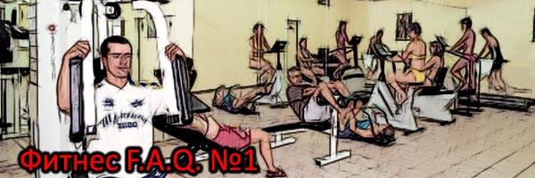 Фитнес F.A.Q. №1