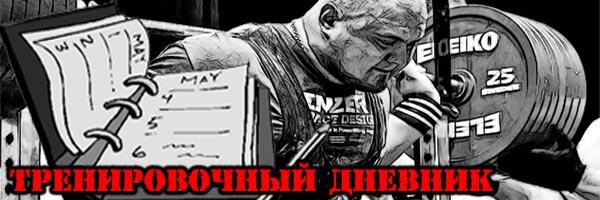 Денис Борисов о тренировочном дневнике в бодибилдинге