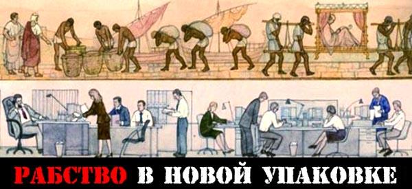 Картинки по запросу современное рабство с точки зрения потребностей