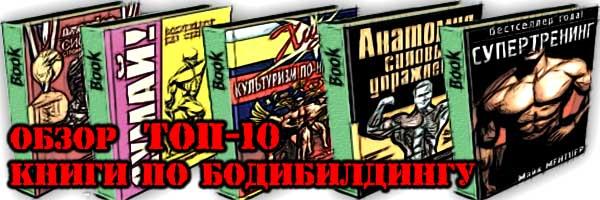 КНИГИ ПО БОДИБИЛДИНГУ: Обзор  ТОП-10.