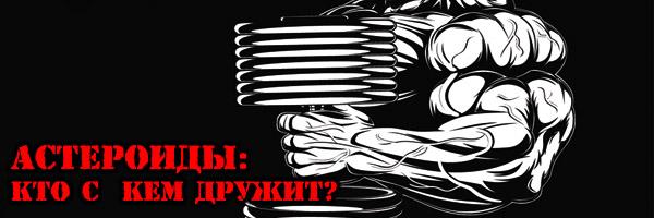 АСТЕРОИДЫ:  Кто С  Кем ДРУЖИТ?