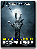Анаболикум 2017
