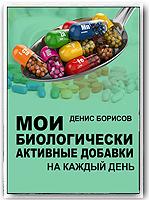 Мои биологически активные добавки на каждый день