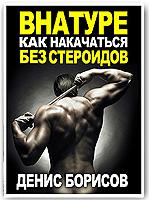 ВНАТУРЕ Как накачаться без стероидов