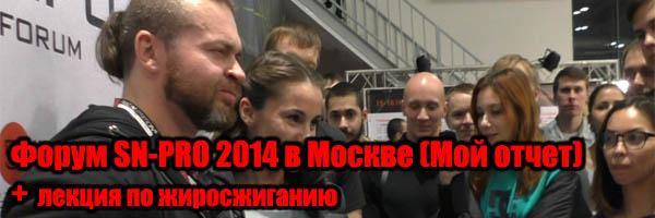 Форум SN-PRO 2014 г. Москва (мой отчет + лекция)