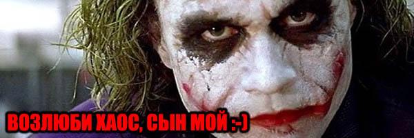 ВОЗЛЮБИ ХАОС, СЫН МОЙ :-)