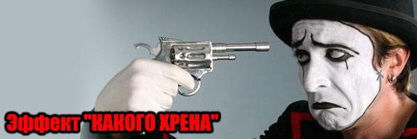 """Эффект """"КАКОГО ХРЕНА"""""""