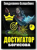 Достигатор Борисова