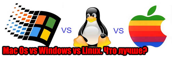 Mac Os vs Windows vs Linux. Что лучше?
