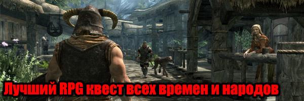 Лучший RPG квест всех времен и народов