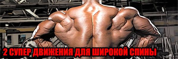 2 супер движения для широкой спины. Денис Борисов