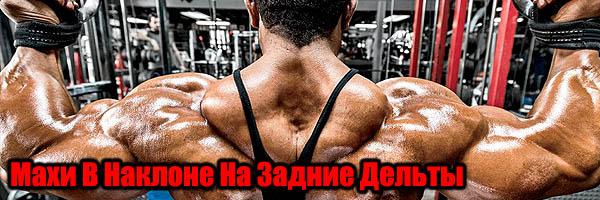 Упражнения на плечи: Махи гантелями в наклоне