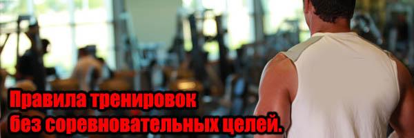 Правила тренировок без соревновательных целей в бодибилдинге