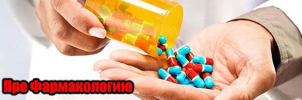 Про фармакологию
