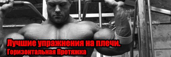 Лучшие упражнения на плечи. Горизонтальная Протяжка
