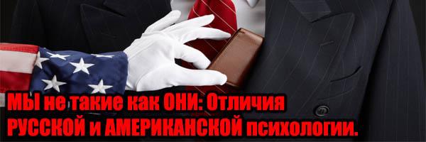 Русская психология: отличия от американской