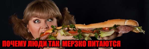 плохя еда